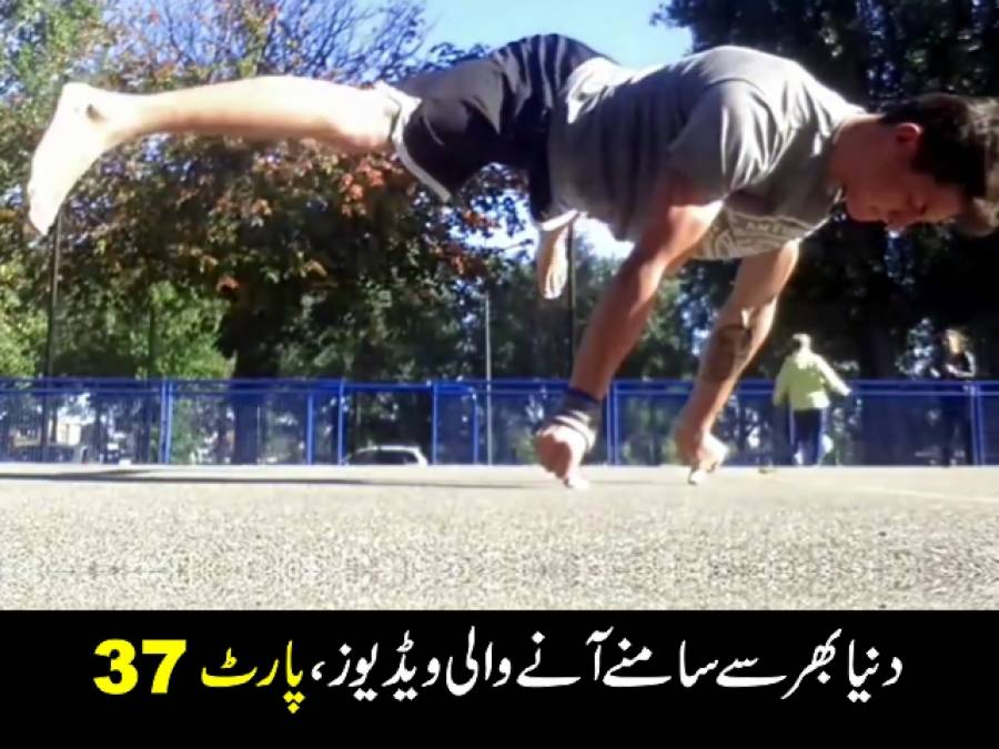 دنیا بھر سے سامنے آنے والی ویڈیوز،پارٹ 37