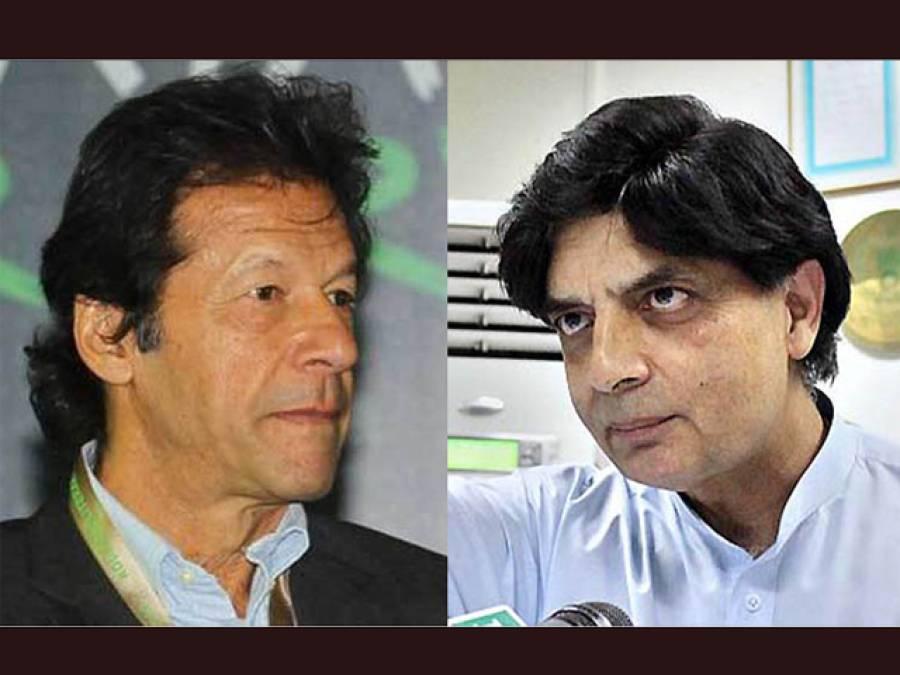 عمران خان اور چوہدری نثار لندن کے ہیتھرو ایئرپورٹ پہنچ گئے