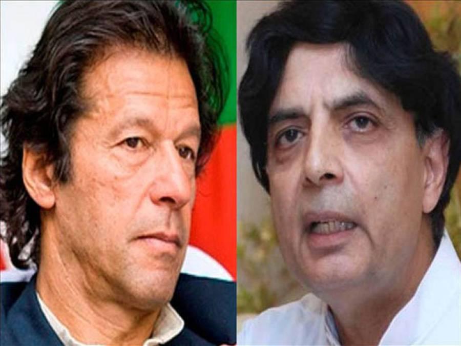 چوہدری نثار سے ملاقات میں یوم تاسیس کے جلسے پر بات چیت ہوئی :عمران خان