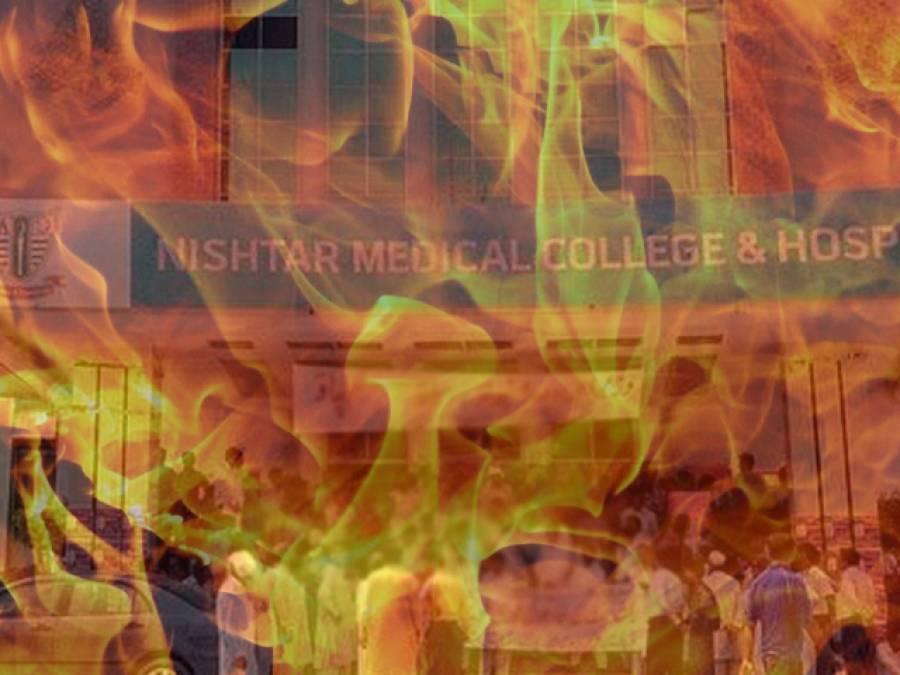 نشتر ہسپتال ملتان کے ایمرجنسی وارڈ میں آتشزدگی