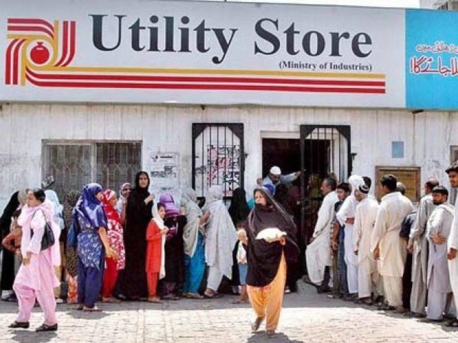 یوٹیلیٹی سٹور کا دالیں 32، گھی 15 روپے فی کلو مہنگا کرنے کا فیصلہ