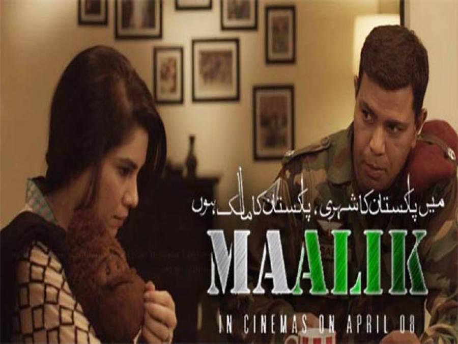 خیبر پختونخوا حکومت نے فلم ' مالک ' کی اپنے صوبے میں نمائش کا عندیہ دے دیا
