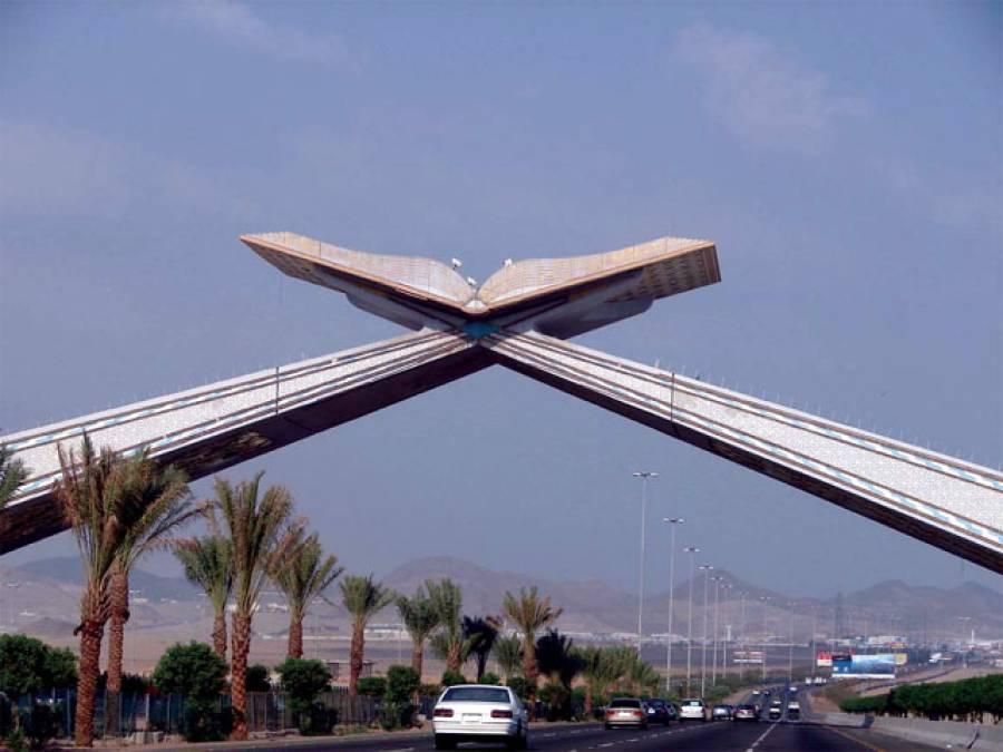 مکہ مکرمہ میں مشرق وسطیٰ کے سب سے بڑے سیکیورٹی کمانڈ سینٹر کا افتتاح