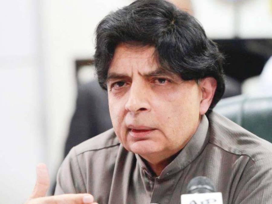 ڈرون پاکستانی حدود میں داخل نہیں ہوا، کسی اور ملک سے بلوچستان میں گاڑی کو نشانہ بنایا گیا: چوہدری نثار