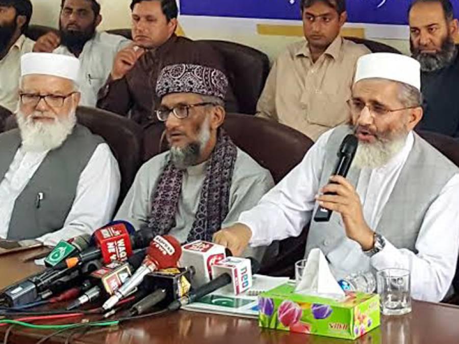 حکمران نظریاتی و معاشی دہشت گرد ہیں ، امریکی ڈرون پاکستانی حدود میں حملہ کررہاتھا تو کیا ہمارے ادارے سورہے تھے ؟سراج الحق