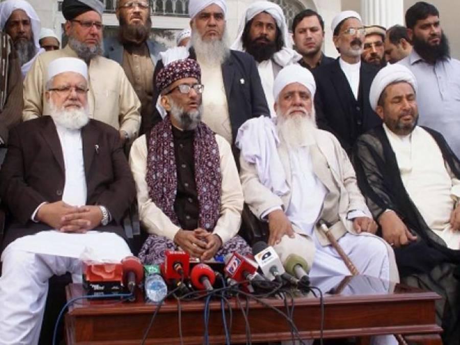 کوئٹہ امریکی ڈرون حملہ ،ملی یکجہتی کونسل نے 27مئی کو ملک بھر میں ''یوم سیاہ'' منانے کا اعلان کر دیا