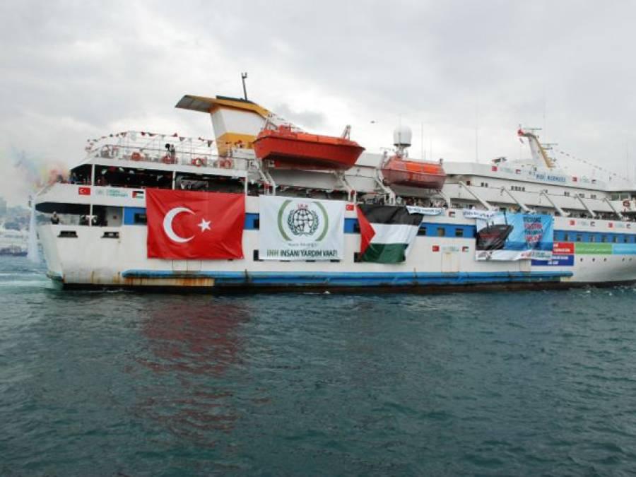 عید الفطر: فلسطینیوں کی مدد کیلئے امدادی سامان سے لداترک بحری جہاز اسرائیل پہنچ گیا