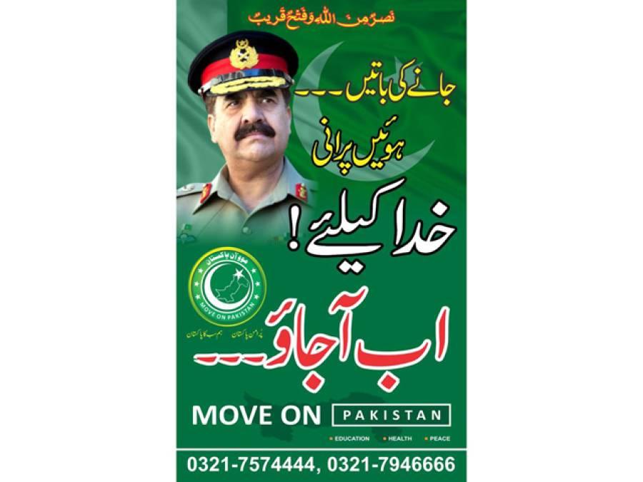 متنازعہ پوسٹر لگانے والے محمد کامران راولپنڈی پولیس کے حوالے