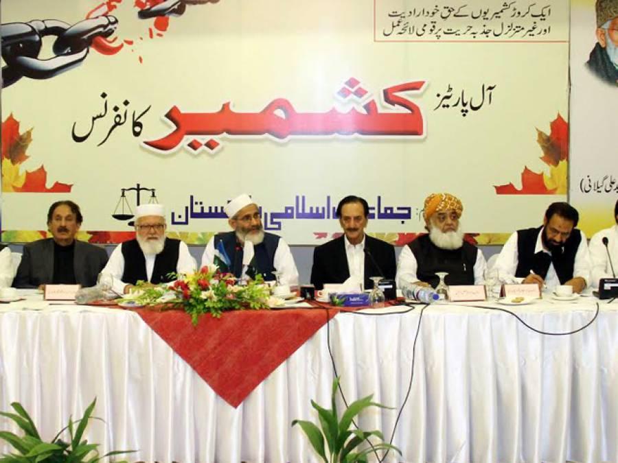 مسئلہ کشمیر پر منقعدہ ''آل پارٹیز کانفرنس '' کا مشترکہ اعلامیہ جاری ،کر دیا گیا