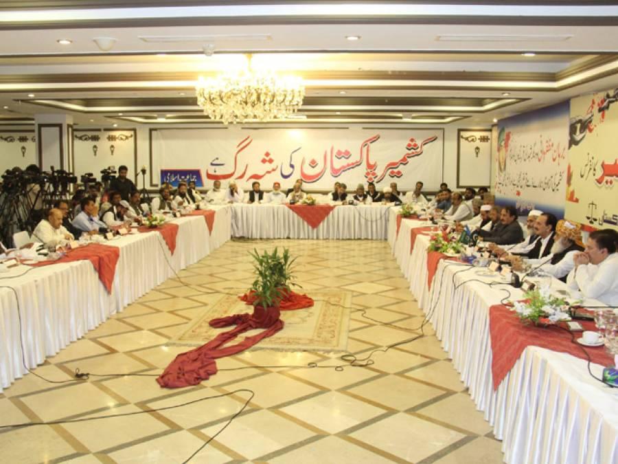 کشمیریوں کے جذبہ حریت نے بھارت کو مدافعت پر مجبور کیا ،کشمیر پر پاکستان سفارتی جنگ کا آغاز کرے :آل پارٹیز کشمیر کانفرنس