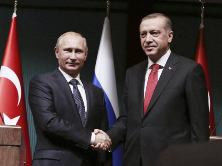'اب یہ کام ہم دونوں مل کر کریں گے' ترکی اور روس نے بڑا فیصلہ کرلیا، ایسا فیصلہ کہ جان کر امریکہ کی پریشانی کی حد نہ رہے گی