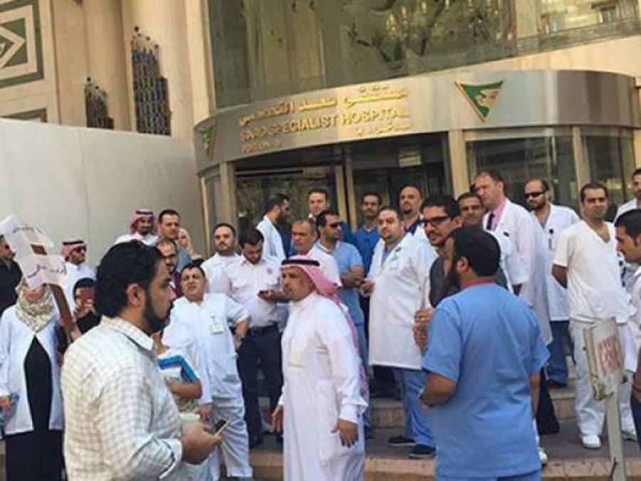 حیران کن خبرآگئی ، سعودی عرب میں ہسپتال کے عملے نے ہڑتال کردی کیونکہ ۔ ۔ ۔