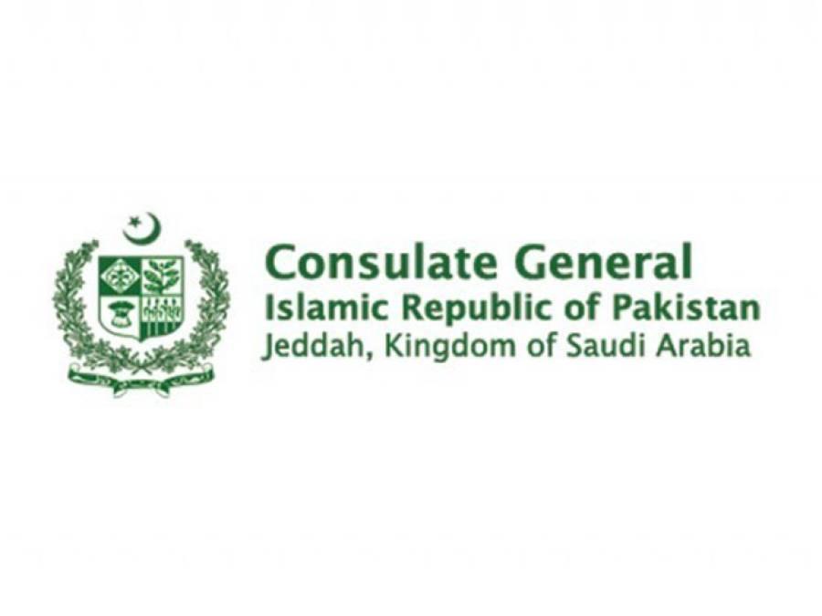 """""""سعودی عرب کے خلا ف یہ کام کسی صور ت منظور نہیں """"، پاکستان نے ایسا اعلان کر دیا کہ سعودی عرب کو بے حد خوش کر دیا"""