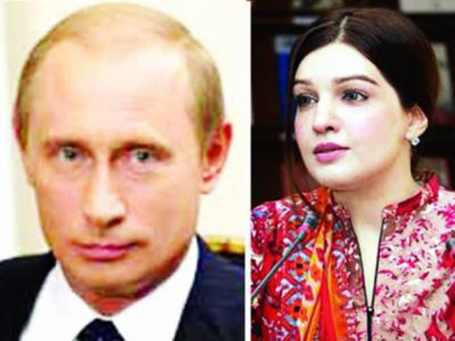 روس مسئلہ کشمیر کے حل کیلئے کردار ادا کرے: اہلیہ یٰسین ملک کا پیوٹن کو خط