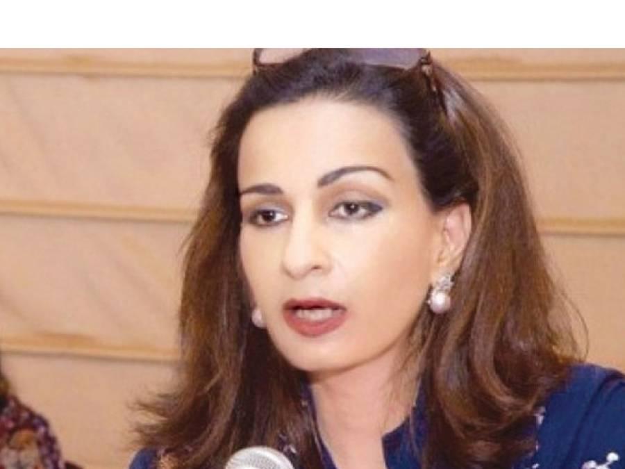 دستور ہمارے حقوق کا ضامن ، 18ویں ترمیم کے بعد ملک تخت لاہور کے تحت نہیں چل سکتا:شیری رحمان