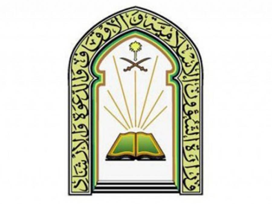 جمعہ کے خطبے کے دوران یہ چیز ہاتھ میں پکڑی بھی نہیں جاسکتی سعودی عرب سے ایسی اہم چیز کے خلاف فتویٰ آگیا کہ بہت سارے امام مسجد بھی پریشان ہوگئے