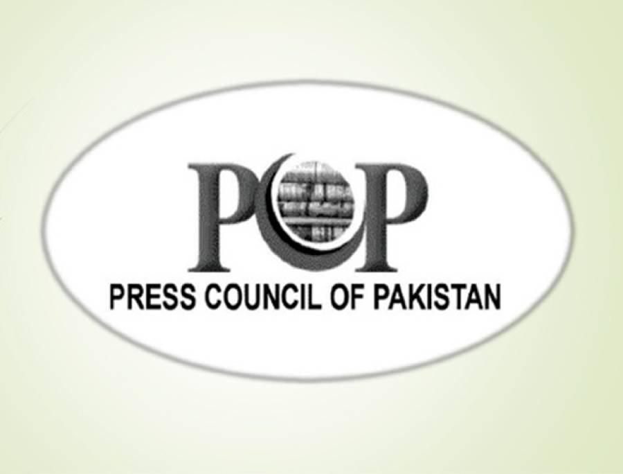 تحقیقاتی کمیٹی انگریزی اخبار کی خبر پر اخبار اورصحافی کیخلاف کارروائی نہیں کر سکتی، پریس کونسل آف پاکستان کی متفقہ قرارداد
