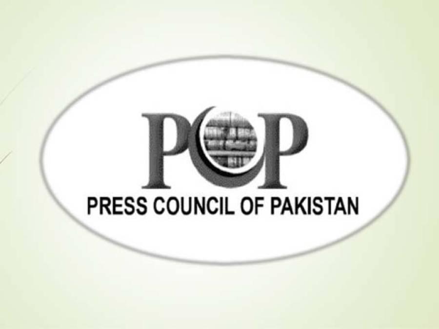 پریس کونسل آف پاکستان کی 13ویں جنرل کونسل میٹنگ ،تحقیقاتی کمیٹی خبر لیک ہونے کے معاملے کی تحقیقات نہیں کر سکتی ،اجلاس میں فیصلہ