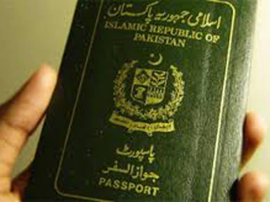 پاسپورٹ کی فیس میں اضافے کا فیصلہ
