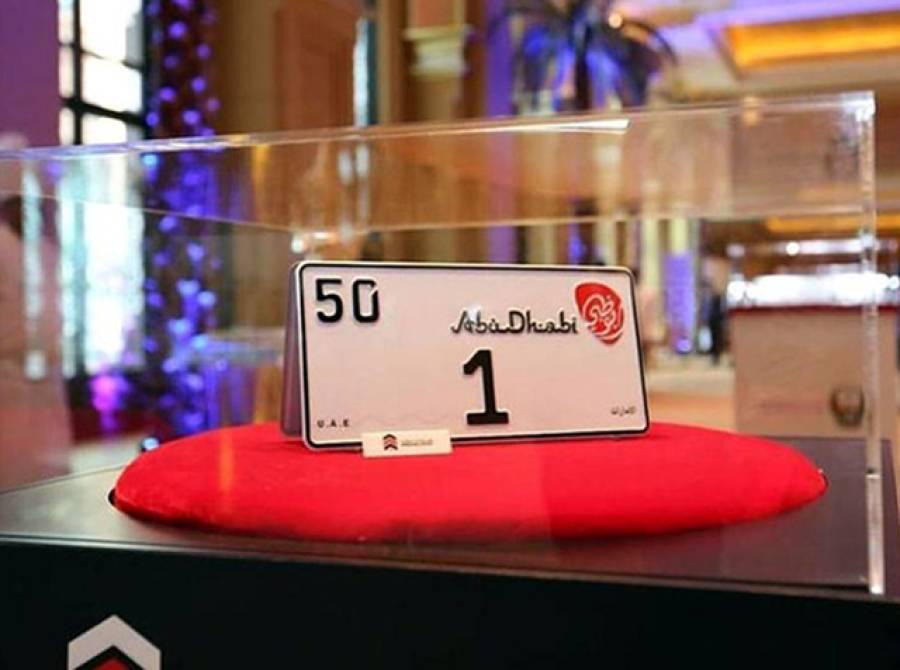 اماراتی بزنس مین نے 88 کروڑ روپے میں 1 نمبر والی پلیٹ خرید لی