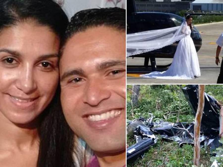 برازیل میں شادی کے روز شوہر کو سرپرائز دینے والی خاتون کا ہیلی کاپٹر گر کر تباہ ،دلہن سمیت 4افراد ہلاک