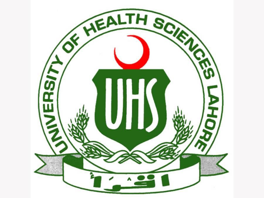 ہائیکورٹ : یو ایچ ایس کو میڈیکل کے 200سے زائد طلباءسے سپلیمنٹری امتحان لینے کا حکم