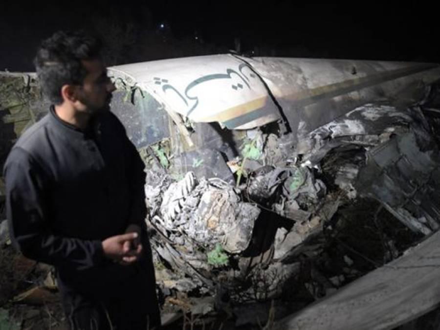طیارہ حادثہ :پی آئی اے نے مسافروں کے لواحقین کوامدادی رقم دینے کا اعلان کر دیا