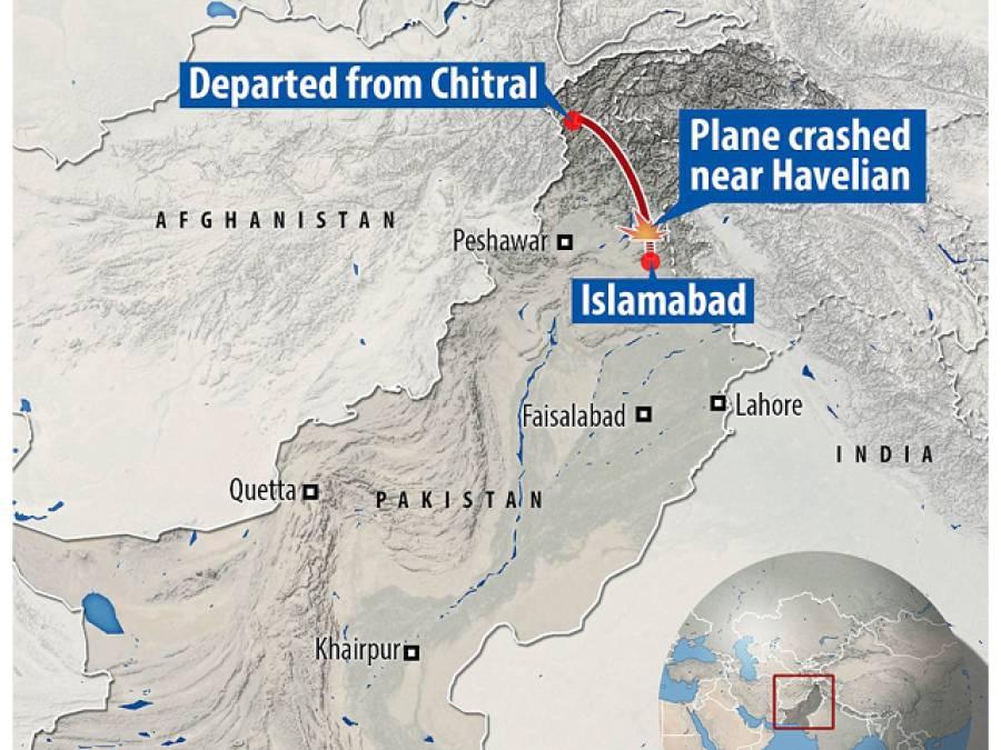 شہری نے ٹیلی فون کرکے طیارے کی تباہی کی اطلاع دی تو ایوی ایشن حکام نے کیا جواب دیا؟ آپ کی حیرت کی انتہاءنہیں رہے گی