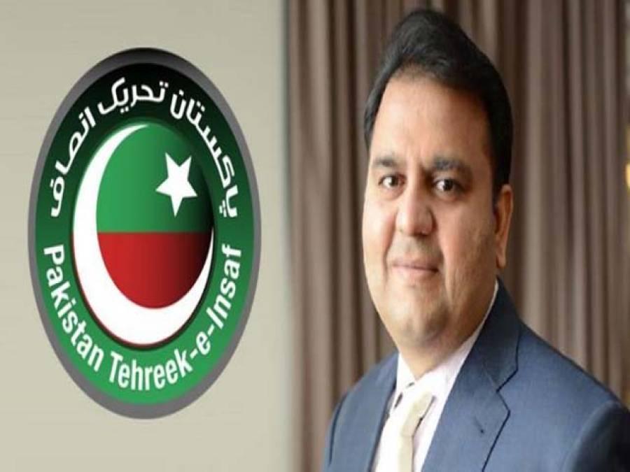 سندھ اورکراچی کی سیاست کو پراپیگنڈے کے تحت پیچھے رکھاگیا،سندھی رہنمائی کیلئے پی ٹی آئی کو دیکھ رہے ہیں:فواد چودھری