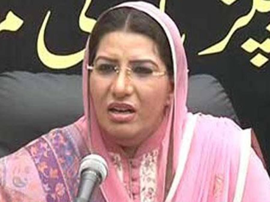 پنجاب میں دہشت گرد تنظیمیں دندناتی پھر رہی ہیں،سابق وزیر اطلاعات فردوس عاشق اعوان نے الیکشن کمیشن اور عدلیہ سے نوٹس لینے کا مطالبہ کردیا