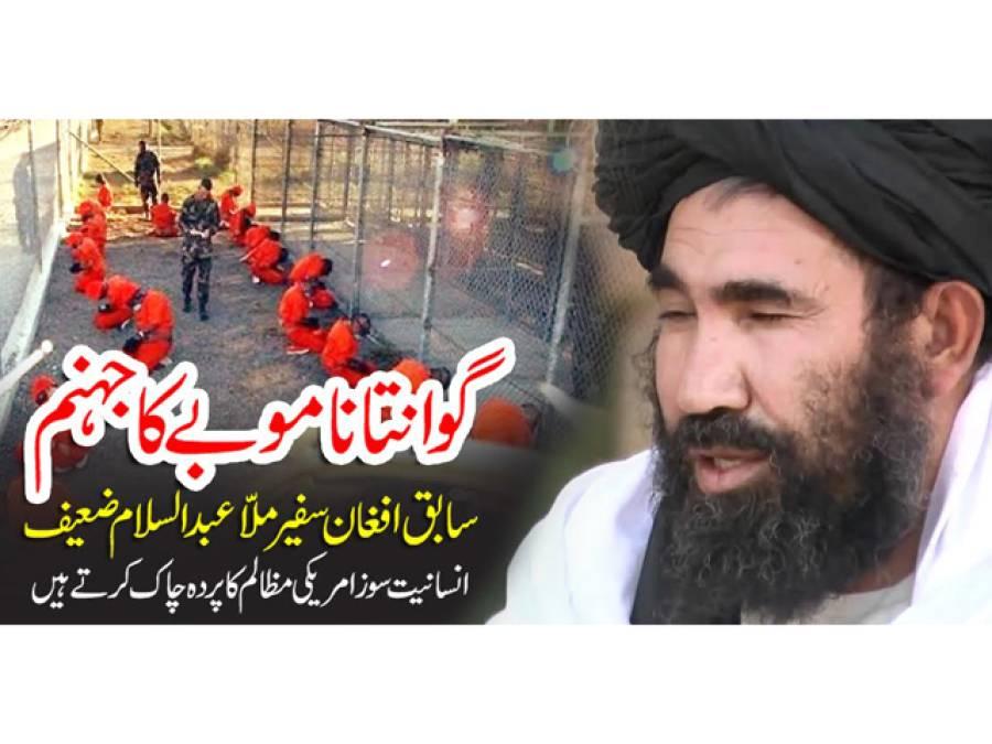 گوانتانا موبے کا جہنم،سابق افغان سفیر ملّا عبدالسلام ضعیف پر امریکی مظالم کی کہانی۔۔۔ گیارہویں قسط