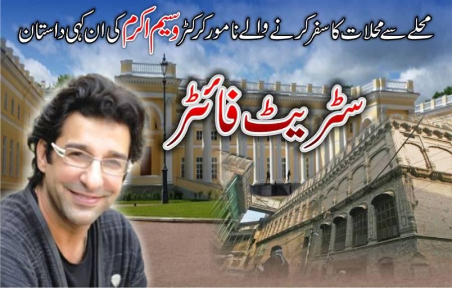 نامور کرکٹر وسیم اکرم کی ان کہی داستان حیات۔۔۔ قسط نمبر27