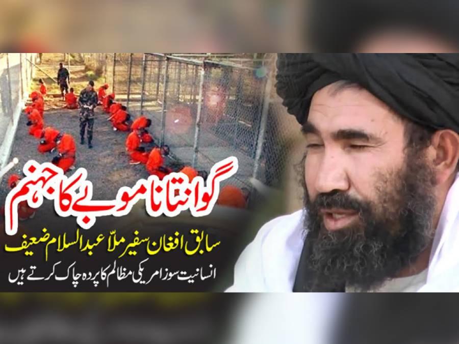 بدنام زمانہ جیل 'گوانتاناموبے'سے سابق افغان سفیر ملّا عبدالسلام ضعیف پر امریکی کی کہانی۔۔۔اکیسویں قسط
