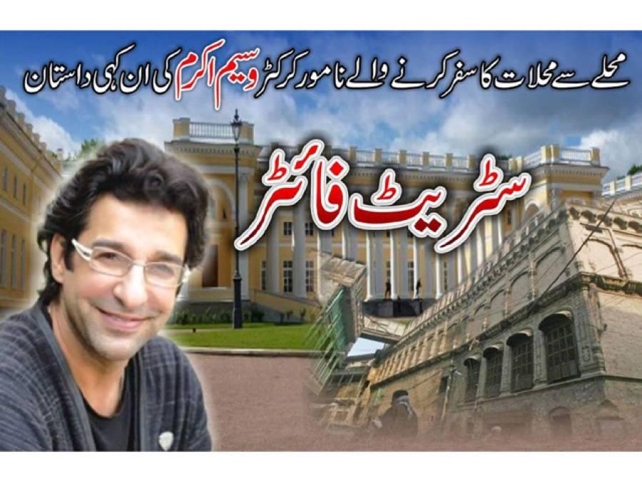 نامور کرکٹر وسیم اکرم کی ان کہی داستان حیات۔۔۔ تیسویں قسط