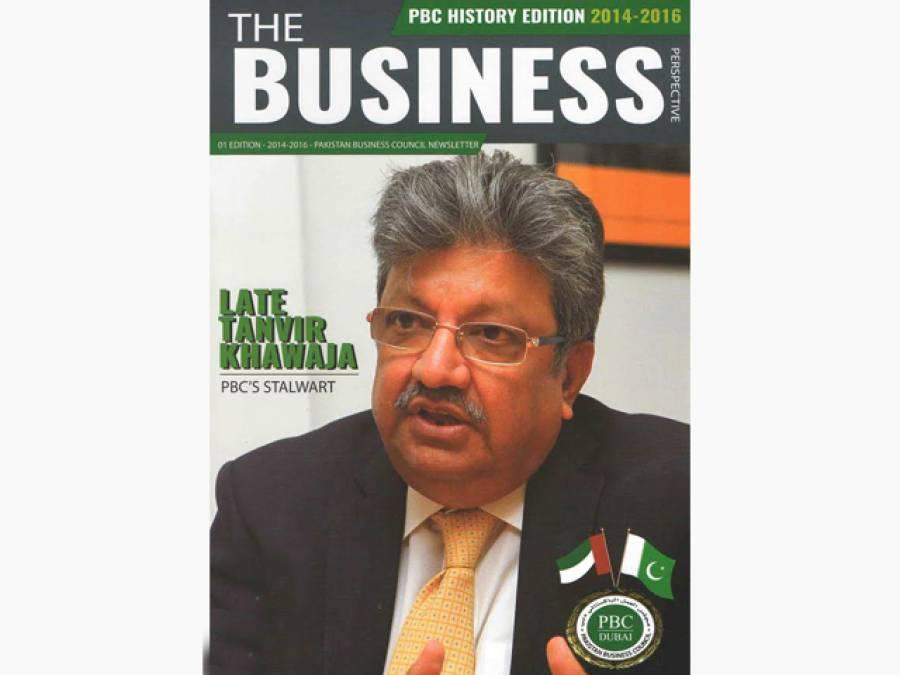 """پاکستان بزنس کونسل دبئی کے سابق صدر خواجہ تنویر الاسلام (مرحوم )کے لئے حکومت پاکستان کی طرف سے """"تمغہ امتیاز"""" کی منظوری"""