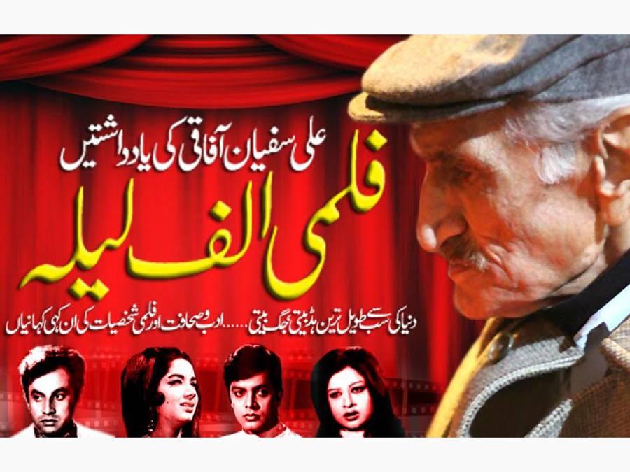 ہر ممتاز فنکار ،ادیب اور فلمی شخصیت کے سکینڈل ۔۔۔ تیسری قسط