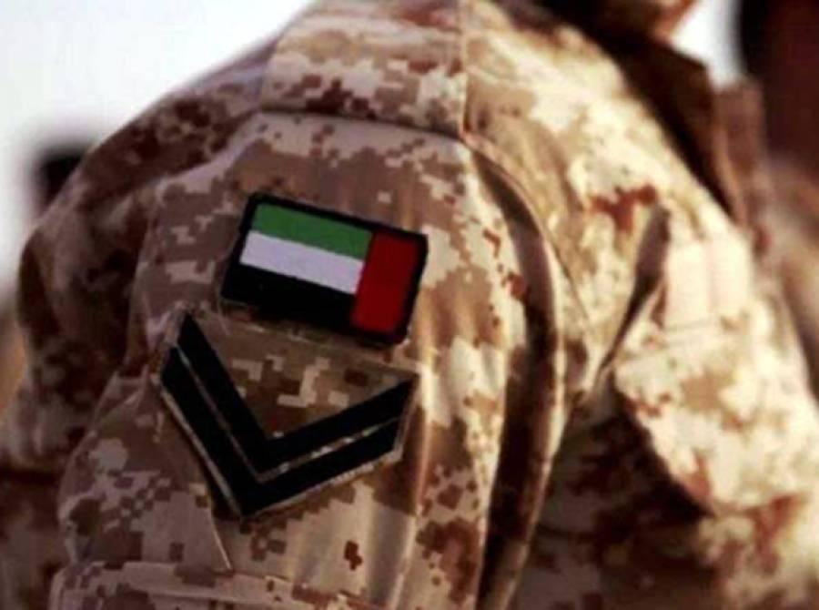 متحدہ عرب امارات کا بڑا نقصان ہو گیا، فوجیوں کی شہادتیں