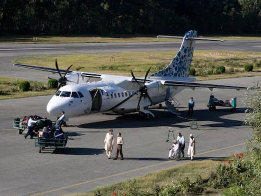 سول ایوی ایشن اتھارٹی نے قومی ایئر لائن کے تمام اے ٹی آرطیاروں کو پرواز سے روک دیا