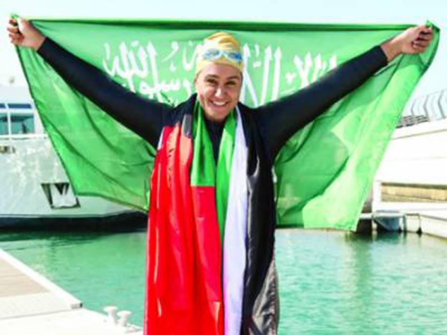 سعودی خاتون تیراک مریم نے 24کلومیٹر تیراکی کر کے عالمی ریکارڈ قائم کردیا