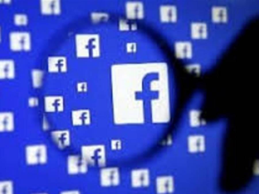 گستاخانہ مواد مستقل اور پوری طرح بلاک کرنے تک فیس بک کوپاکستان میں بند کیا جائے: اسلام آباد ہائی کورٹ میں درخواست دائر