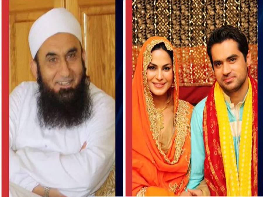 مولانا طارق جمیل نے اپنی گارنٹی دے کر اداکارہ وینا ملک کا گھر ٹوٹنے سے بچالیا