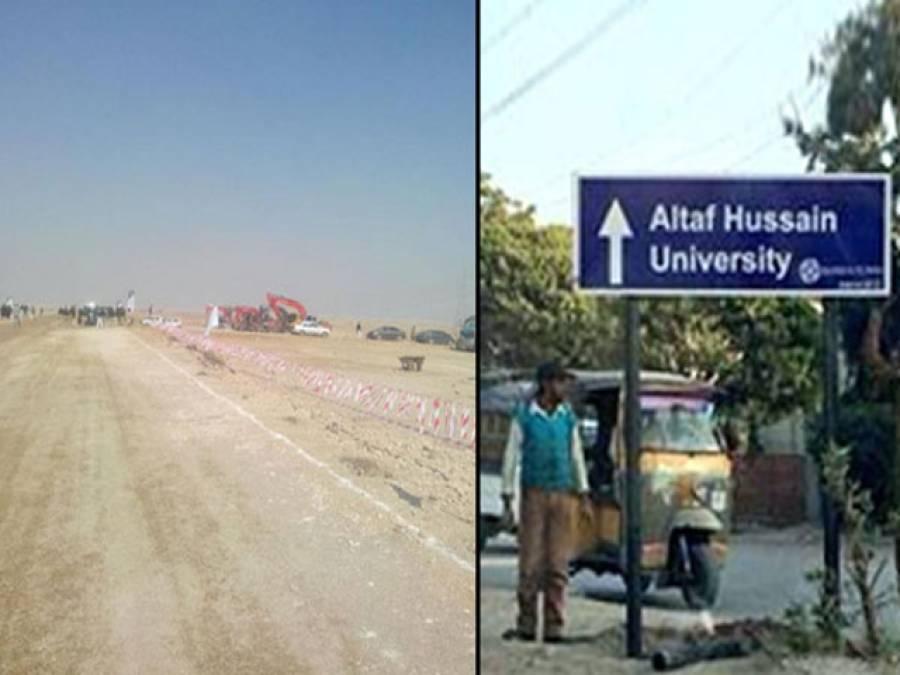 بانی ایم کیو ایم الطاف حسین کے نام سے منسوب یونیورسٹیز کے نام تبدیل کردیئے گئے