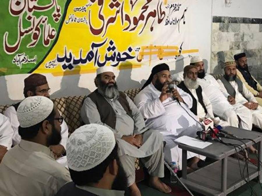 انتہا پسندی ،دہشت گردی ،اور فرقہ وارانہ تشدد کے خلاف جدو جہد جاری،پیغام اسلام کانفرنس قومی بیانئے کا عملی تصور پیش کرے گی:طاہر محمود اشرفی