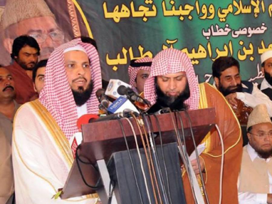 امام کعبہ دورہ پاکستان پر کتاب لکھیں گے