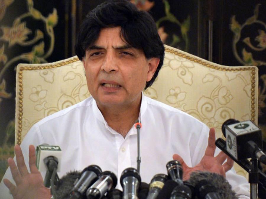 افغان فوج نے کسی اور کے اشارے پر پاکستان میں حملہ کیا : چوہدری نثار