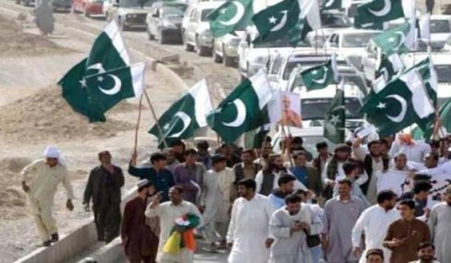 چمن میں افغان فورسز کی فائرنگ، شہریوں کی افغان کونسل خانے کے سامنے احتجاجی ریلی