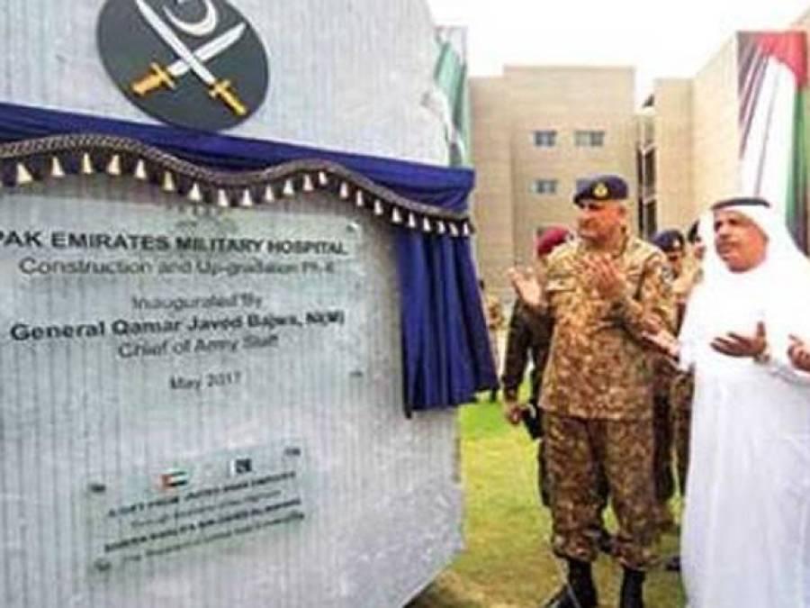 آرمی چیف جنرل قمر جاوید باجوہ نے پاک امارات ملٹری ہسپتال کا افتتاح کردیا