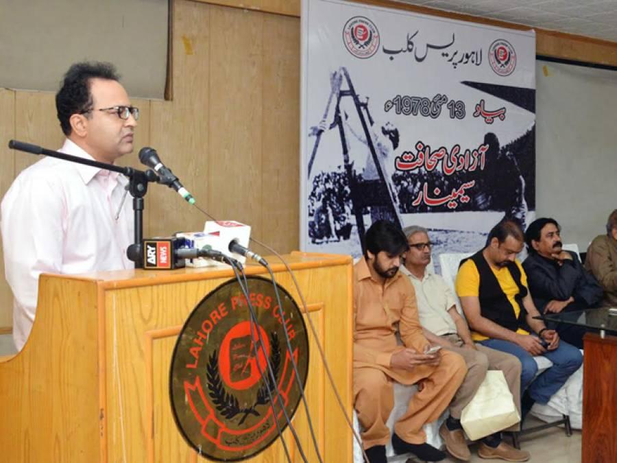 آزادی صحافت کے بغیر جمہوریت کا وجود ممکن نہیں، یونینز کی تقسیم کو ختم کرکے متحد ہونا ہوگا:لاہور پریس کلب میں منعقدہ سیمینار میں سینئر صحافیوں کا اظہار خیال