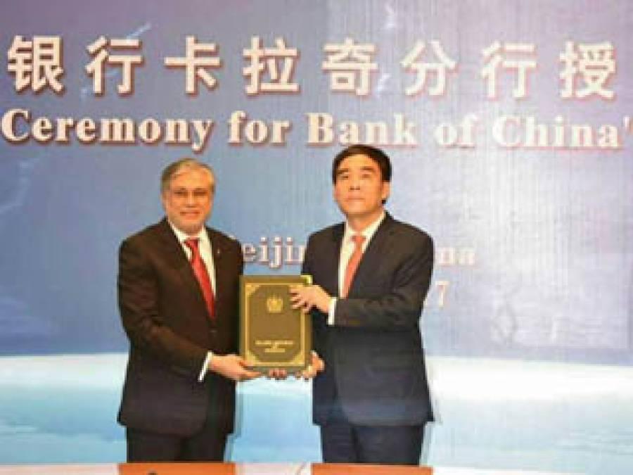 بینک آف چائنہ کا پاکستان میں اپنی شاخیں کھولنے کا فیصلہ, منظوری مل گئی
