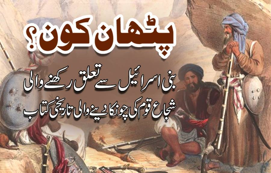 شجاع قوم پٹھان کی تاریخی داستان، قسط نمبر 51